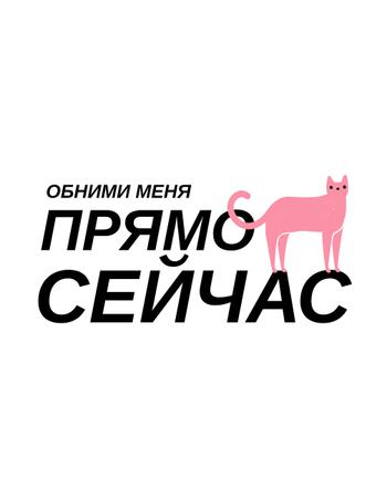 Cute Quote with Pink Cat T-Shirt – шаблон для дизайна