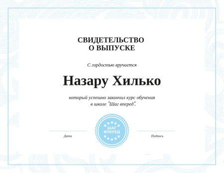 School Graduation confirmation in blue Certificate – шаблон для дизайна