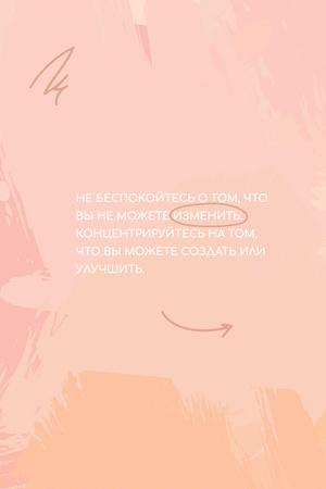 Inspirational Quote on pink Pinterest – шаблон для дизайна
