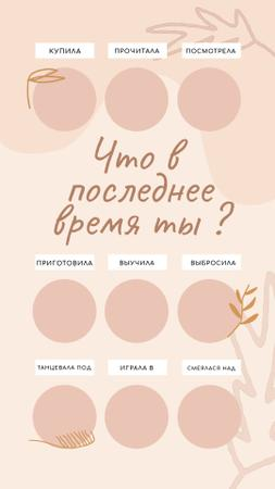 Checkbox with last thing in pink Instagram Video Story – шаблон для дизайна
