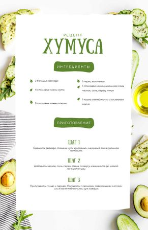 Avocado Hummus Cooking Process Recipe Card – шаблон для дизайна