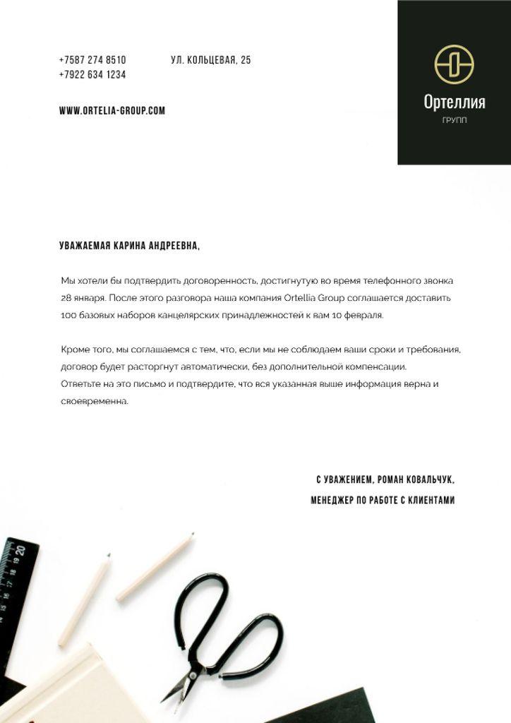 Stationery Sets Delivery Order Confirmation Letterhead – шаблон для дизайна