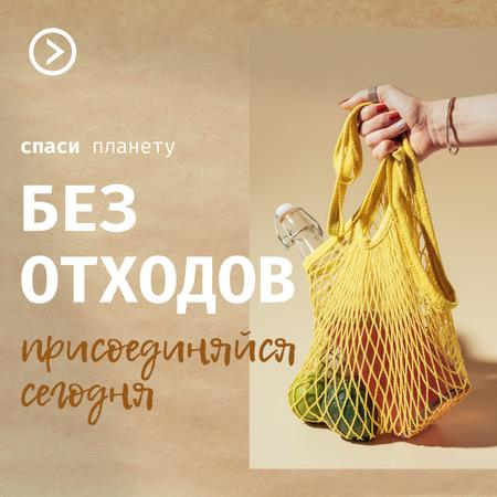 Zero Waste Concept with Fruits in Eco Bag Instagram – шаблон для дизайна