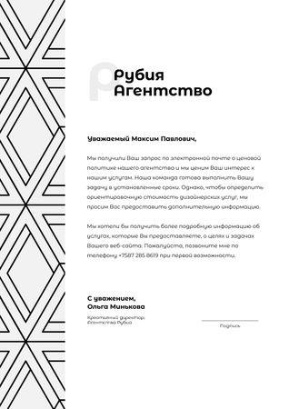 Business Agency official request Letterhead – шаблон для дизайна