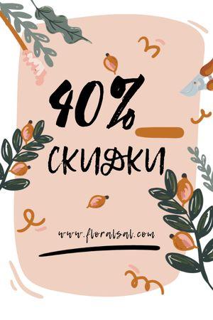 Sale Announcement on Floral frame Tumblr – шаблон для дизайна