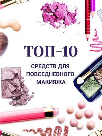 Makeup sales statistics with Cosmetics products Poster US – шаблон для дизайна