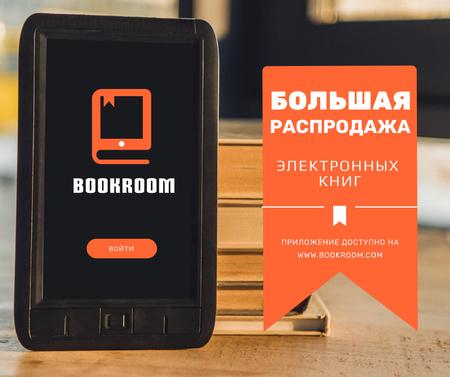 Gadgets Store E-books Sale Facebook – шаблон для дизайна