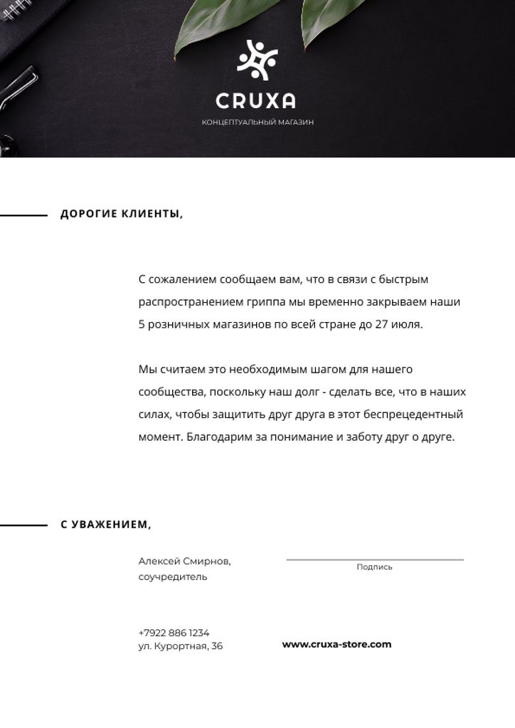 Information about temporarily Stores Closing Letterhead – шаблон для дизайна