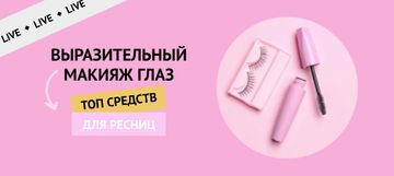 Eye Makeup products in pink