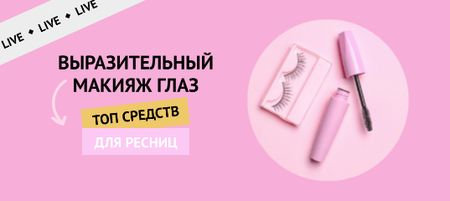 Eye Makeup products in pink VK Post with Buttonデザインテンプレート