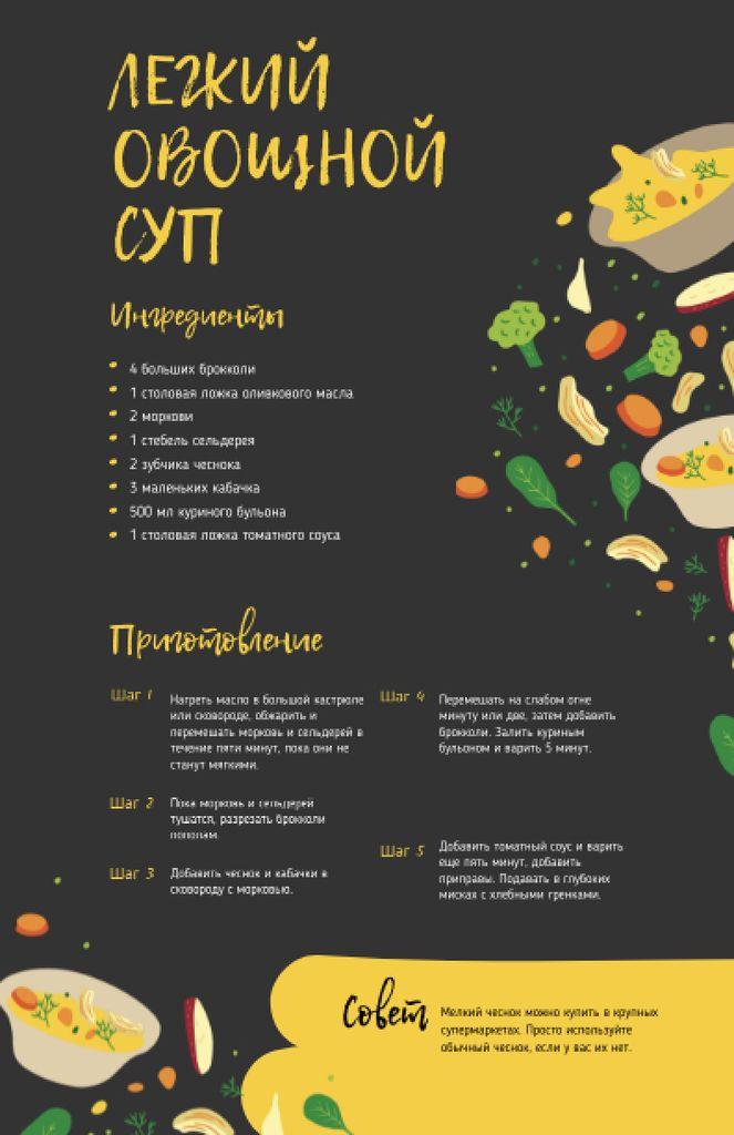 Light Veggie Soup with Ingredients Recipe Card – шаблон для дизайна