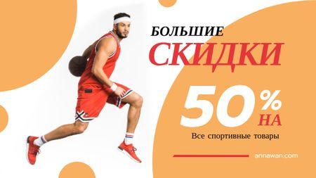 Sports Offer Basketball Player Title – шаблон для дизайна