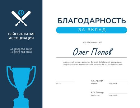 Baseball Association Recognition with cup in blue Certificate – шаблон для дизайна