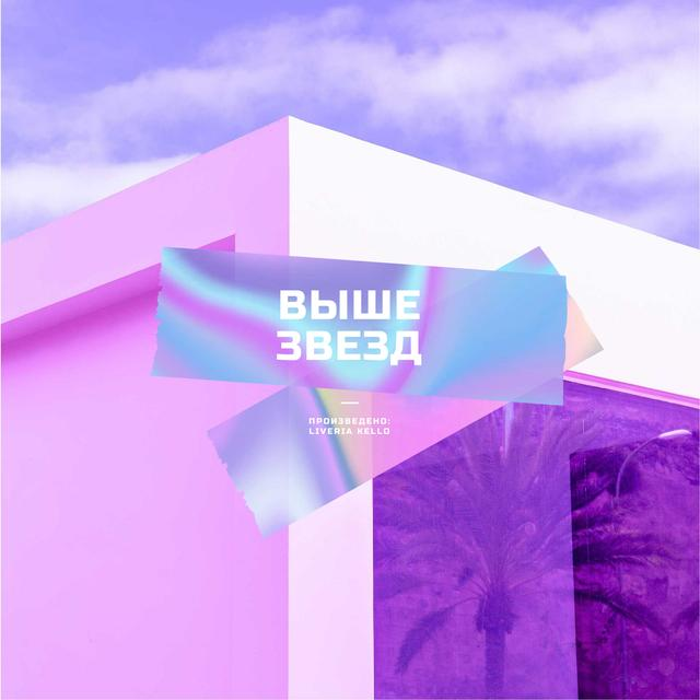 Colourful Gradient over abstract Building Album Cover – шаблон для дизайна
