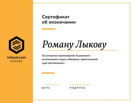Business Course program Achievement in yellow Certificate – шаблон для дизайна