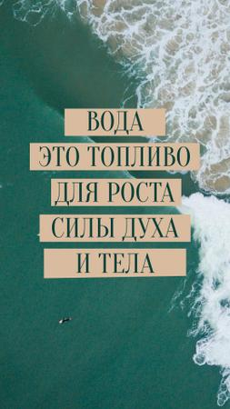 Citation about Water with Ocean Waves Instagram Story – шаблон для дизайна