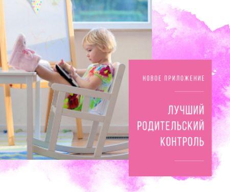 Parental Control Software Ad Girl Using Tablet Large Rectangle – шаблон для дизайна