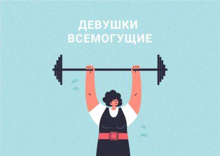 Girl Power Inspiration with Woman holding Barbell Card – шаблон для дизайна