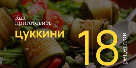 recipe book for preparing zucchini Image – шаблон для дизайна