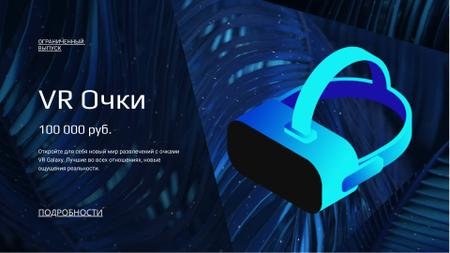 Virtual Reality Glasses Offer in Blue Full HD video – шаблон для дизайна