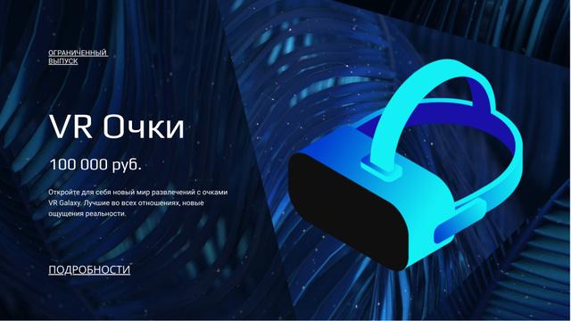 Virtual Reality Glasses Offer in Blue Full HD video – шаблон для дизайна