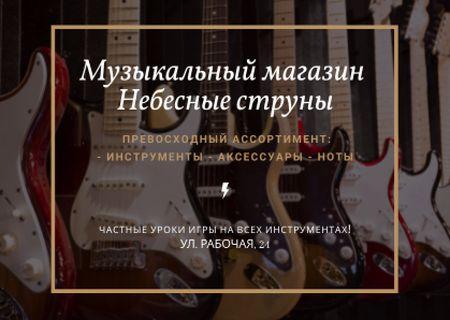 Guitars in Music Store Postcard – шаблон для дизайна