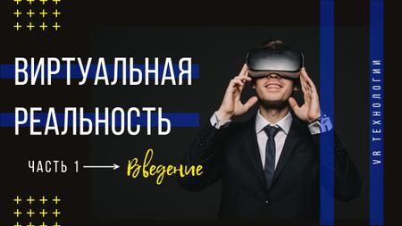 Virtual Reality Guide Man in VR Glasses Youtube Thumbnail – шаблон для дизайна
