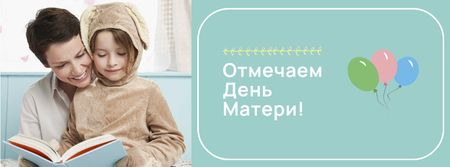 Mother's Day with Mom reading with Child Facebook cover – шаблон для дизайна