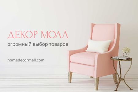 Home Decor with Cozy Pink Chair Gift Certificate – шаблон для дизайна