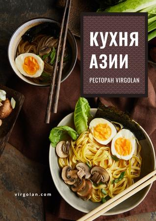 Asian Cuisine Dish with Noodles Poster – шаблон для дизайна