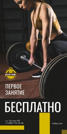 Gym Offer Woman Lifting Barbell Graphic – шаблон для дизайна