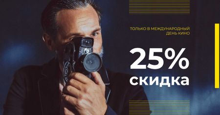 Discount Offer on Cinephile's Day Facebook AD – шаблон для дизайна