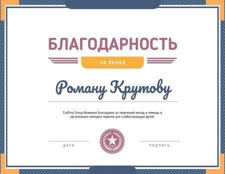 Creative Contest Contribution gratitude Certificate – шаблон для дизайна