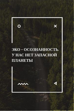 Citation about green planet Pinterest – шаблон для дизайна