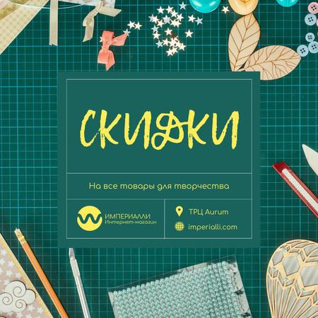 Creative Handmade Supplies Ad Instagram AD – шаблон для дизайна
