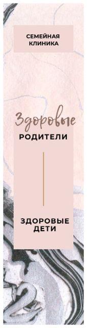 Health Clinic Ad Marble Texture in Pink Skyscraper – шаблон для дизайна