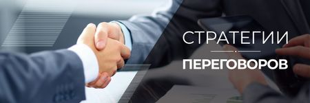 negotiation strategies poster with business people shaking hands Twitter – шаблон для дизайна