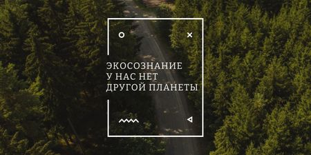 Ecology Quote with Forest Road View Image – шаблон для дизайна