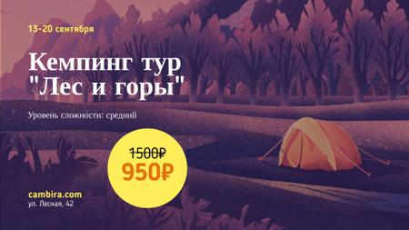Camping Tour Tents in Valley Illustration FB event cover – шаблон для дизайна