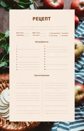 Pie with Fresh Apples and Branches Recipe Card – шаблон для дизайна