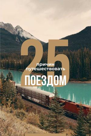Train travel advantages Pinterest – шаблон для дизайна