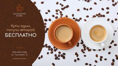 Discount Offer Cups with Drink and beans FB event cover – шаблон для дизайна