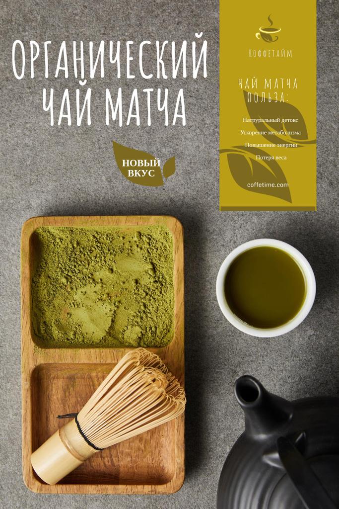 Matcha Tea Offer with Utensils and Powder Pinterest – шаблон для дизайна