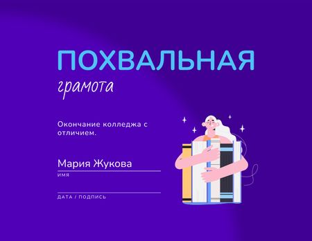Achievement Award in Education with Girl holding Books Certificate – шаблон для дизайна