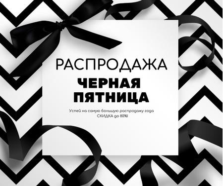 Black Friday promo with ribbon Facebook – шаблон для дизайна
