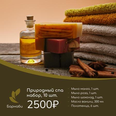 Natural Handmade Soap Shop Ad Instagram – шаблон для дизайна