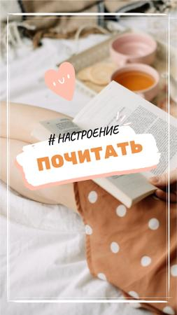 Girl Reading in bed Instagram Video Story – шаблон для дизайна
