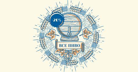 Brewery Ad Wooden Beer Barrel Facebook AD – шаблон для дизайна