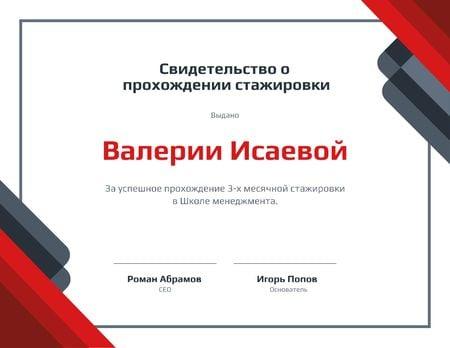 Business School Internship in Red and White Certificate – шаблон для дизайна