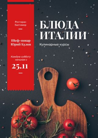 Tomatoes and spices on cutting board Invitation – шаблон для дизайна